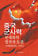 중국 군사력 -현대화의 발전과 도전