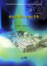 원자로재료의 특성과 응용