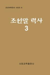 조선말 력사. 3