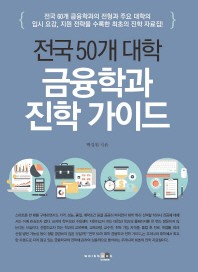 전국 50개 대학 금융학과 진학 가이드
