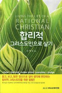 합리적 그리스도인으로 살기