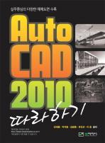 AUTOCAD 2010 따라하기