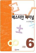영재교육원 학문적성 검사 대비 매스티안 파이널 과정 6(초 6 중1학년)