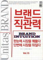 유니타스 브랜드 Vol. 15: 브랜드직관력