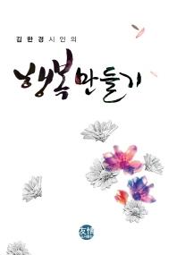 김한경 시인의 행복만들기