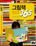 그림책 365