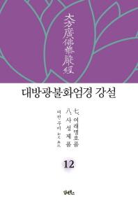 대방광불화엄경 강설. 12: 여래명호품/사성제품