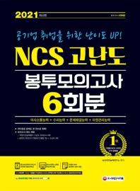 NCS 고난도 봉투모의고사 6회분(2021)