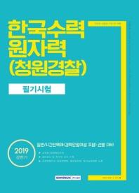 한국수력원자력 청원경찰 필기시험(2019 상반기)