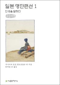 일본 명단편선. 1: 인생을 말하다(큰글씨책)