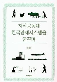 지식공동체 한국경제시스템을 꿈꾸며