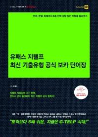 유패스 지텔프 최신 기출유형 공식보카 단어장