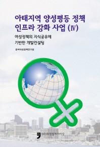 아태지역 양성평등 정책 인프라 강화 사업. 4