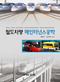 철도차량 메인터넌스공학