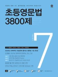 초등영문법 3800제. 7