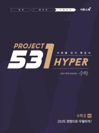 고등 수학 2 우월하게 Hyper(2020)
