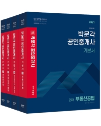 합격기준 박문각 공인중개사 2차 기본서 세트(2021)