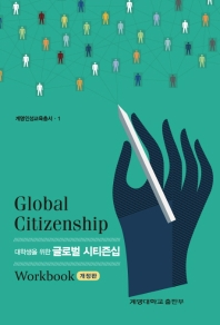대학생을 위한 글로벌 시티즌십 Workbook