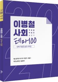 이병철 사회 테마 100(2021)
