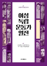 여성독립운동가 열전