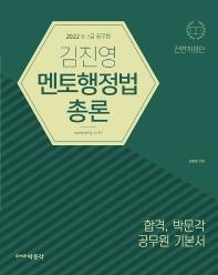 2022 김진영 멘토행정법총론
