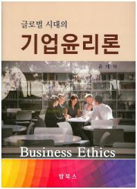 글로벌 시대의 기업윤리론