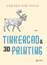 TINKERCAD & 3D PRINTING