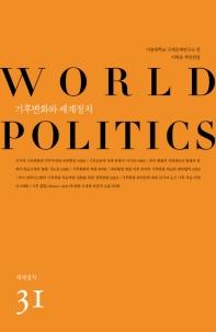 기후변화와 세계정치