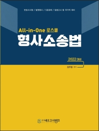 All-in-One 로스쿨 형사소송법(2022)