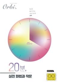 20분, 실전 화법과 작문(2020)(2021 수능대비)