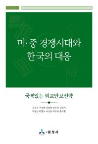 미·중 경쟁시대와 한국의 대응