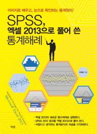 SPSS, 엑셀 2013으로 풀어 쓴 통계해례