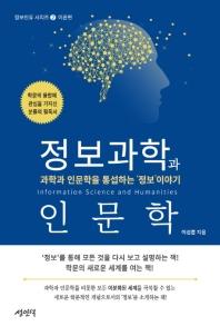 정보과학과 인문학