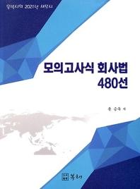 세무사 모의고사식 회사법 480선(2021)