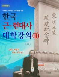시대정신,역사정신,교육정신을 담은 한국 근현대사대학강의. 2