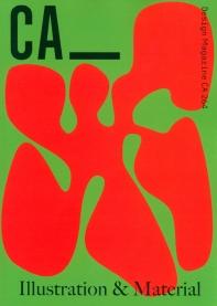 디자인 매거진 CA(씨 에이)(2021년 9/10월호)