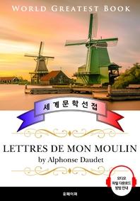 풍차 방앗간 편지 (Lettres de mon moulin) - 고품격 시청각 프랑스어판