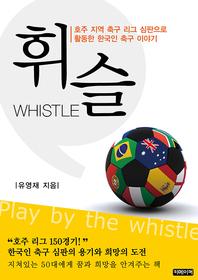 휘슬, whistle - 호주 지역 축구 리그 심판으로 활동한 한국인 축구 이야기
