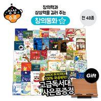 [독서대증정][블루앤트리] 상상수프 창의동화 (본책 48권) | 상상력동화 | 창의력동