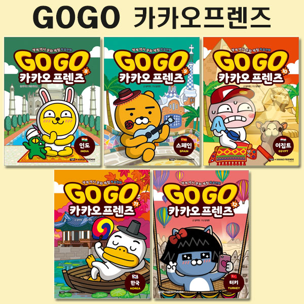 [아울북]세계역사문화체험학습만화 Go Go 카카오프렌즈 8번-12번 (전5권)