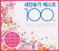 새찬송가 베스트 100 Vol. 1(CD3장)