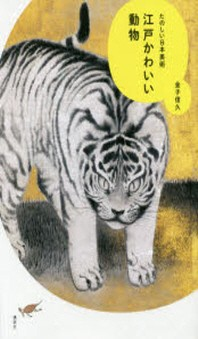 江戶かわいい動物 たのしい日本美術