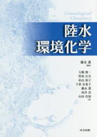 陸水環境化學