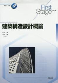 建築構造設計槪論