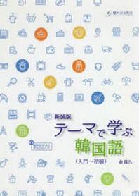 テ-マで學ぶ韓國語 入門~初級 新裝版