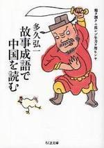 故事成語で中國を讀む