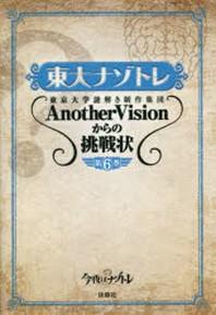 東大ナゾトレ 東京大學謎解き制作集團ANOTHERVISIONからの挑戰狀 第6卷