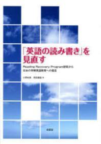 「英語の讀み書き」を見直す READING RECOVERY PROGRAM硏究から日本の早期英語敎育への提言