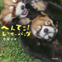 へんてこ!レッサ-パンダ