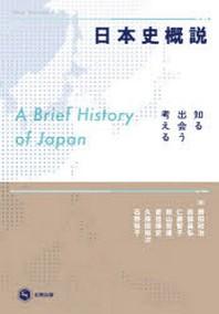 日本史槪說 知る.出會う.考える